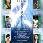 NECガラコンサート
