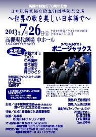 7/26 世界の歌を 高槻市