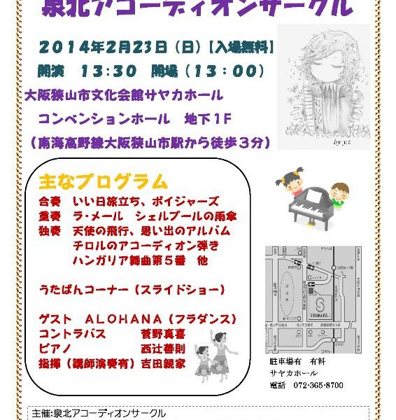 泉北アコーディオンサークルちらし21_800