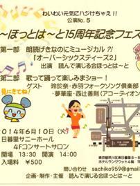 6/10日暮里コンサート
