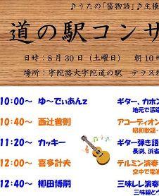 8/30道の駅コンサート