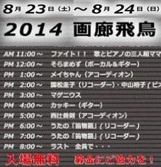 8/24 LIVE24 チャリティ