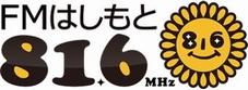 FMはしもと81.6MHzネットラジオ