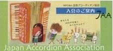 日本アコーディオン協会