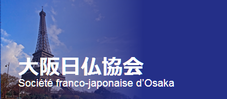 大阪日仏協会