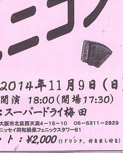 ユニコン11/9 18- 梅田新道