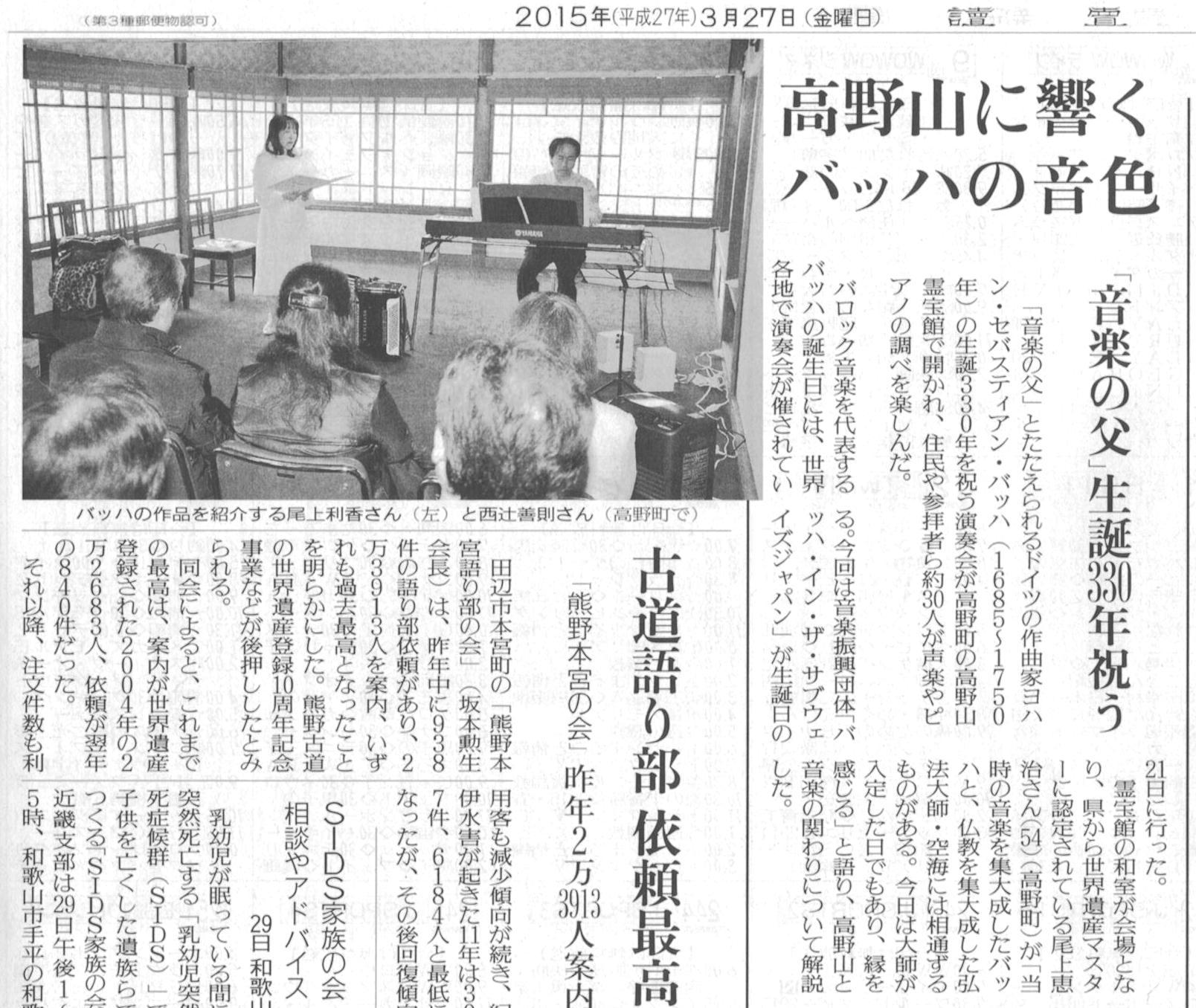bitsjapan2015_news0327