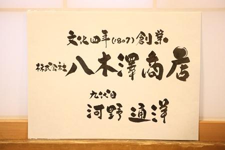 nozaki_intro_logo