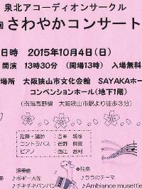 10/4泉北アココンサート