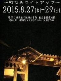 8/29 ライトアップコンサート