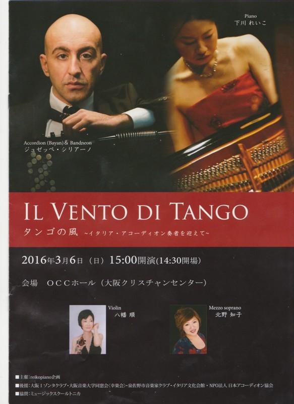 160306_tango_01_800