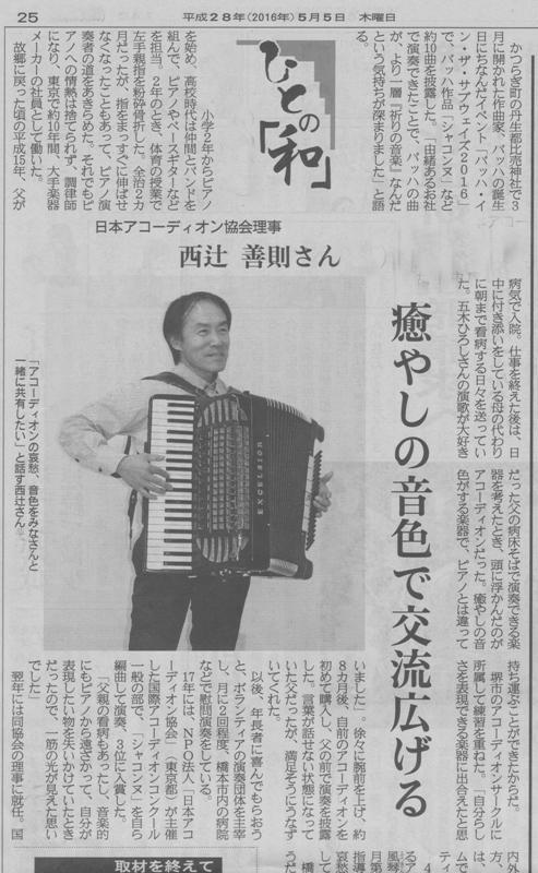 160506_sankei_article_01_800tr