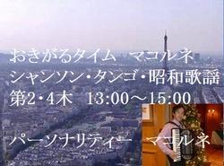 「おきがるタイム」 第2・4木曜13:00~15:00