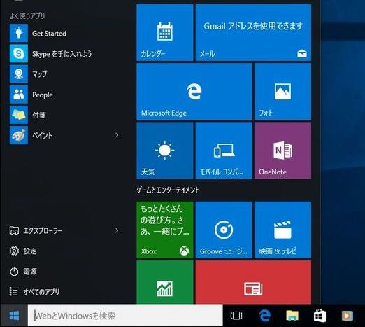 windows10-merit01
