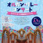2/5(日)オルガン・リレー・コンサート ハレルヤコーラス