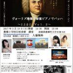 3/19(日)15:00 旧豊郷小学校講堂「ヴォーリズ建築と修復ピアノでバッハ」Bach in the Subways2017