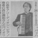 3月17日 産経新聞 朝日新聞に掲載されました。