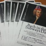 Bach in the Subways 2017 まであと1週間