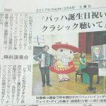 3/4(土)京都新聞「滋賀版」掲載