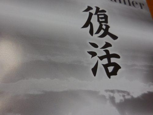 「前日リハ」マーラー「復活」演奏会 2017.6.10