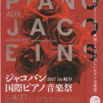 2017.6.17ジャコバン国際ピアノ音楽祭レポート
