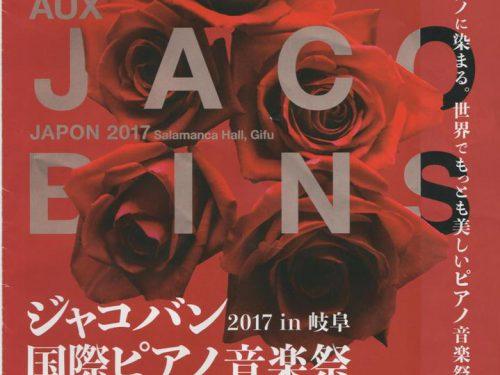 ジャコバン国際ピアノ音楽祭レポート 2017.6.17