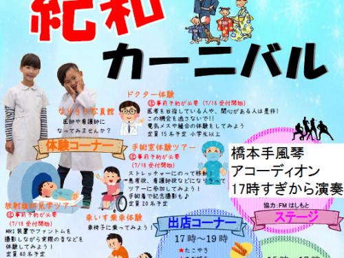 7/29(土)17:00~ 病院イベント演奏