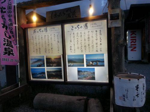 ほったらかし温泉 富士見