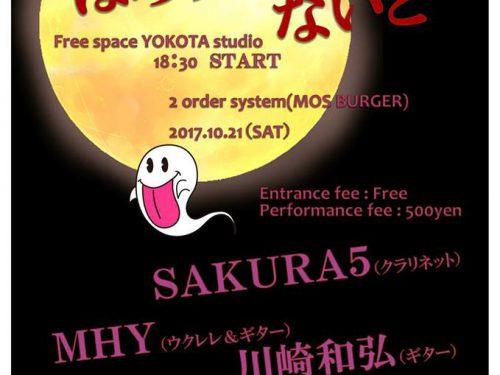 10/21(土)18:30~ ハロウィーン フリースペース横田スタジオ