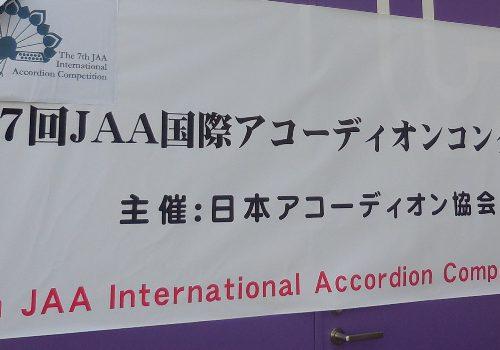 第7回「国際アコーディオンコンクール」2日目