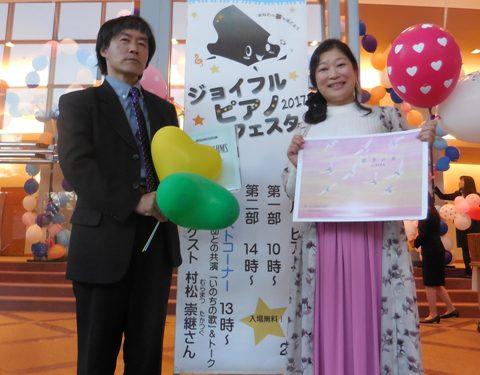 2017.11.25「ジョイフルピアノフェスタ2017」村松崇継さんゲストの事