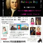 2018.3.25(日)15:00 旧豊郷小学校講堂「ヴォーリズ建築と修復ピアノでバッハ」Bach in the Subways2018