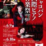 2018.6.9-10「ジャコバン国際ピアノ音楽祭 2018 in 岐阜」