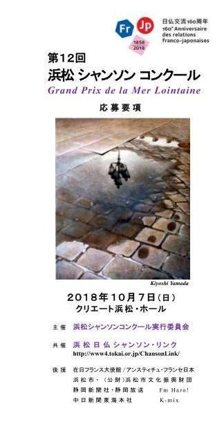 2018.10.7「第12回浜松シャンソンコンクール」