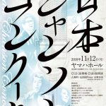 2018.11.12「日本シャンソンコンクール2018」表彰