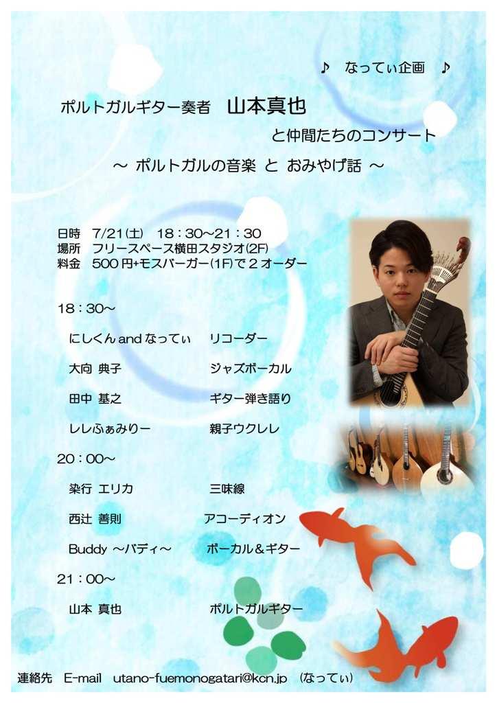2018.7.21フリースペース横田ライブ