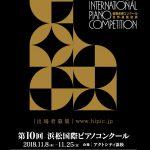 2018.11.8~25「第10回浜松国際ピアノコンクール」