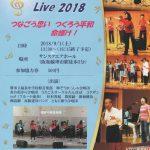 2018.9.1「Pease Live 2018」堺ぞうれっしゃ合唱団 出演
