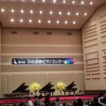 2018.11.23-24第10回「浜松国際ピアノコンクール」本選