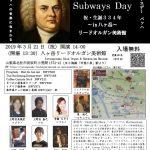 2019年3月21日(祝)14:00「八ヶ岳リードオルガン美術館」 Bach in the Subways2019