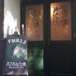 2019年2月18日(月)12:00「Waniスタ・ランチタイム」出演「FM八ヶ岳」82.2MHZ