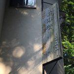 2020.3.21(土)15:00「摂津響Saal 」バッハ・イン・ザ・サブウェイズ2020