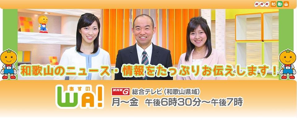 2019年2月15日(金)18:30 NHK総合「あすのWA!」放送