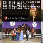 Bach in the Subways2019 レポート
