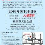 第33回「ビバ・アコーディオン」2019.6.9開催