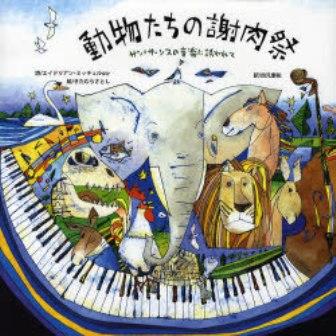 「リラ・クラシック」2019/6/15(土)7:00~「サン=サーンス」