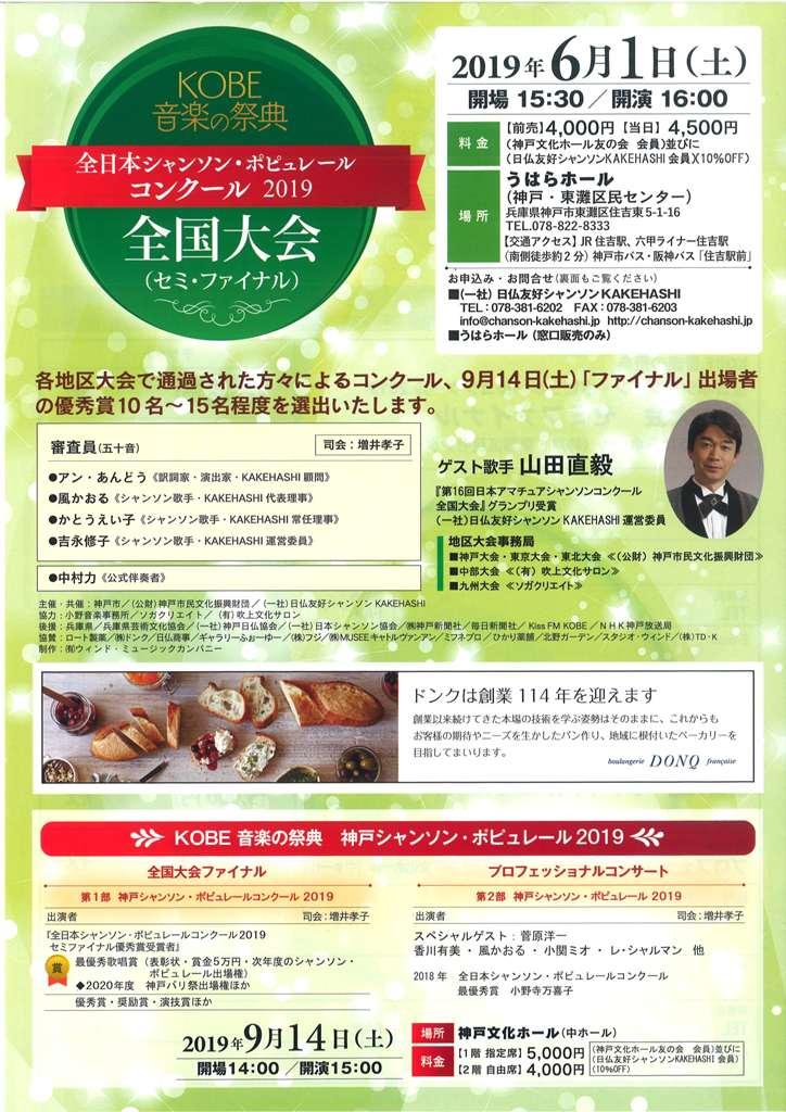 2019.06.01 全日本シャンソン・ポピュレールコンクール2019