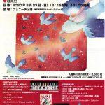 2020年2月23日 「大阪のうたごえ祭典2020」出演