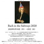生誕335年「Bach in the Subways 2020」Vol.6  3月19日~25日