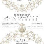 2020.2.15 東京藝術大学バッハカンタータクラブ定期演奏会